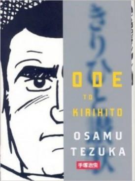 Ode to Kirihito (2006)