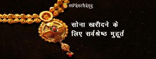 Best-Muhurat-to-buy-gold-in-hindi.jpg